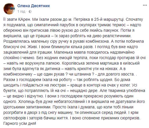 В Киеве в маршрутке нашли милого пассажира – мартышку в комбинезоне, фото-1