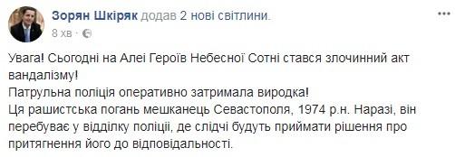 В Киеве на Майдане вандал разрушил памятник Небесной Сотне, фото-1