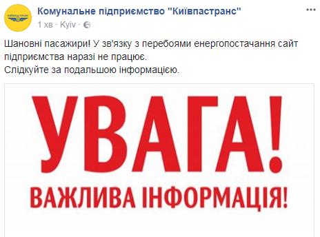 Вкиевской подземке из-за кибератаки неработают банковские сервисы