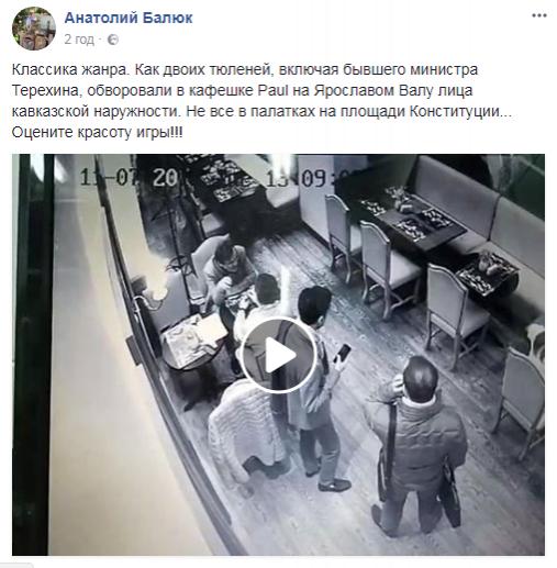 ВКиеве карманные воры обокрали экс-министра Терехина