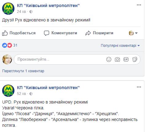 Накрасной ветке метро столицы Украины остановили движение поездов