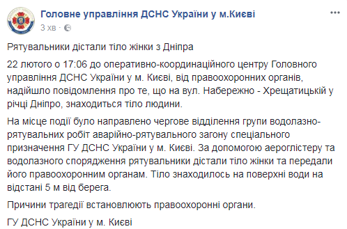 В Киеве из Днепра вытащили тело женщины, фото-1