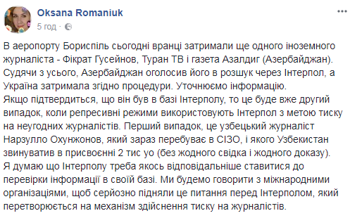 ВКиевском аэропорту задержали азербайджанского репортера