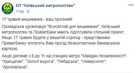 Вишиванка вместо жетона: как проехать вкиевском метро бесплатно