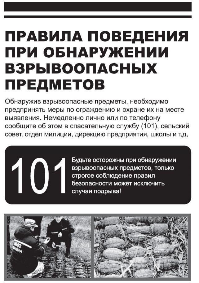 Памятка. Что делать при обнаружении мины или снаряда, фото-1