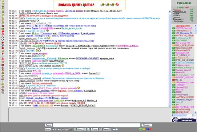 Украинский виртуальный чат фото 737-881