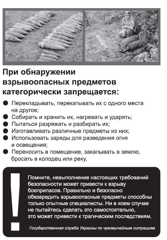 Памятка. Что делать при обнаружении мины или снаряда, фото-2