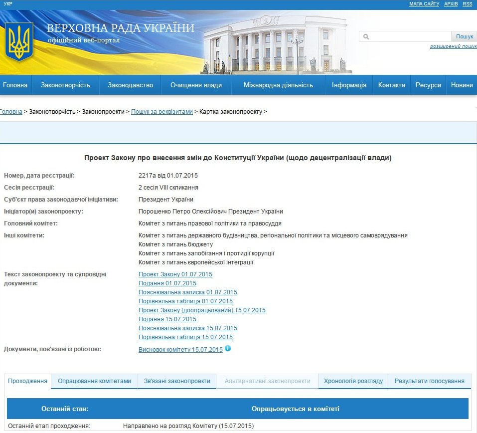 Луганску дадут особый статус в Конституции? Порошенко внес в парламент измененный проект Основного Закона, фото-1