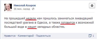 azarov_facebook
