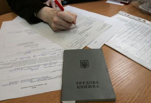 knizha_trud_infa.kharkov.ua