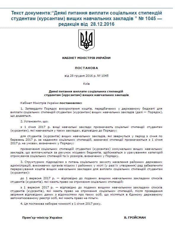 Украинские студенты могут рассчитывать насоциальную стипендию