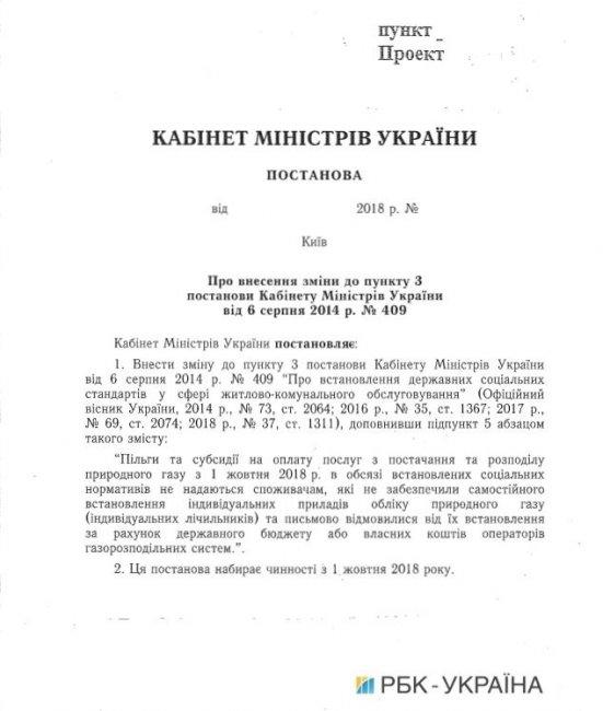 Кабмин Гройсмана приготовили неприятный сюрприз— Субсидии вгосударстве Украина