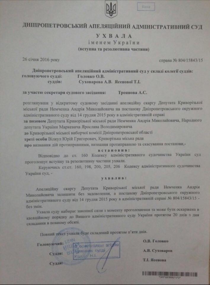 """Санкции ЕС против """"Семьи"""" Януковича продолжают действовать - Цензор.НЕТ 5970"""