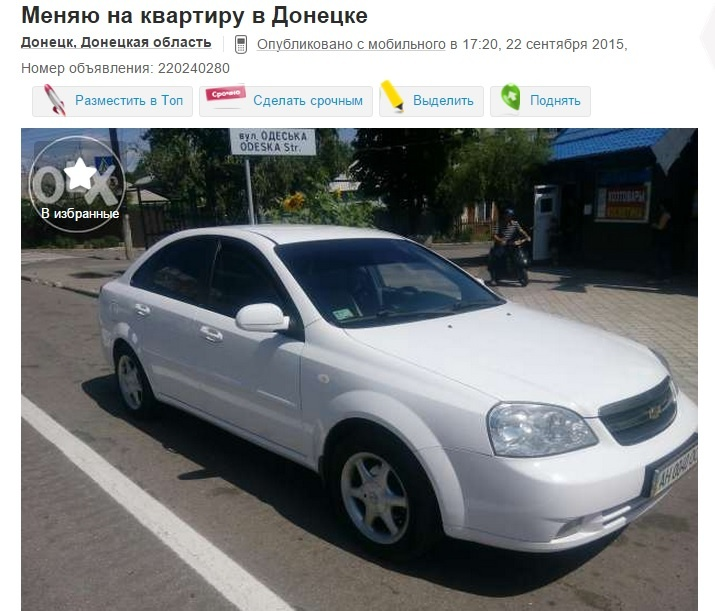 Авторынок при ДНР: Авто меняют на квартиры - авторынок при ДНР