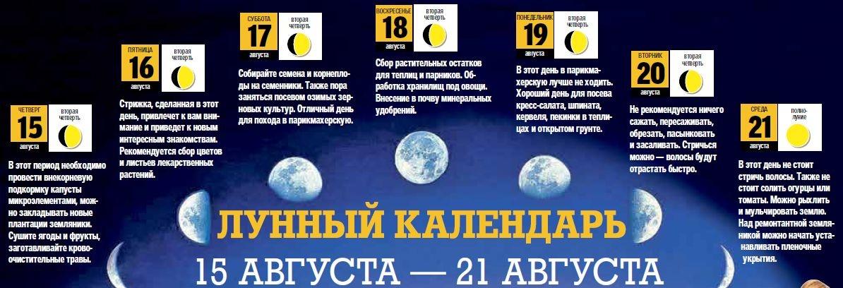 календарь лунный день знакомства