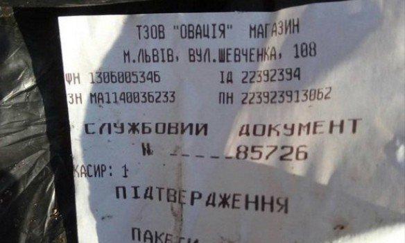 ВЖитомирской обл. обнаружили львовский сор