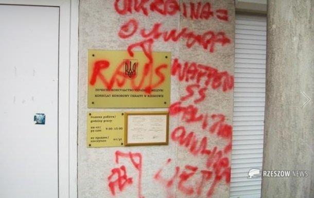 Польша возбудила дело из-за хулиганских надписей наконсульстве Украины вЖешуве