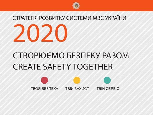 Руководство утвердило Стратегию развития МВД