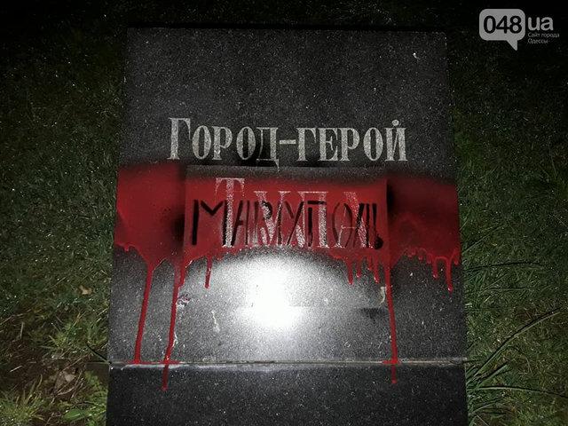 Одесские активисты решили «осовременить» Аллею Славы, залив плиты сназваниями городов-героев краской