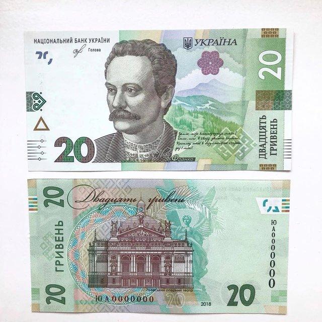 Новая банкнота 20 грн образца 2018 года. Фото: пресс-служба НБУ