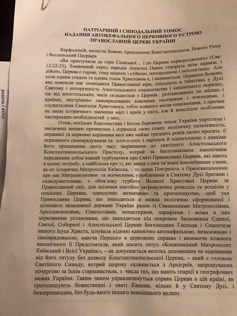 Офіційний переклад Томосу затвердили і вже надрукували, - Зубко - Цензор.НЕТ 654