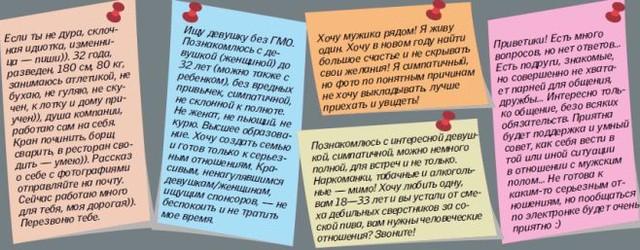 газеты пензы объявления о знакомствах