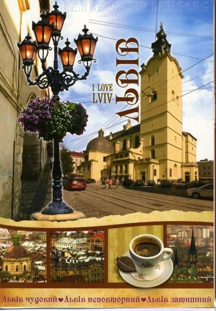 Киев — Львов. Открытка шла 10 дней Львов — Киев. Ответ пришел через 4 дня