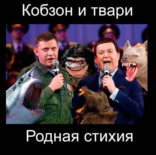 """В Славянске """"уничтожили"""" Кобзона: """"Слава Украине!"""" - Цензор.НЕТ 8999"""