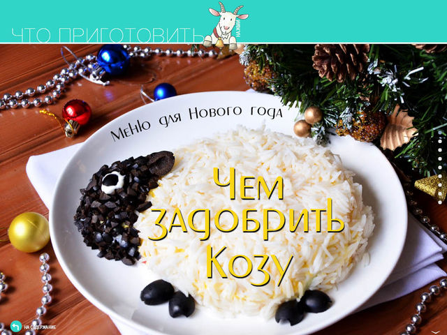 рецепты салатов на новый год 2015 рецепты с фото