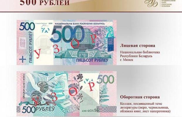 белорусские рубли 2016 фото