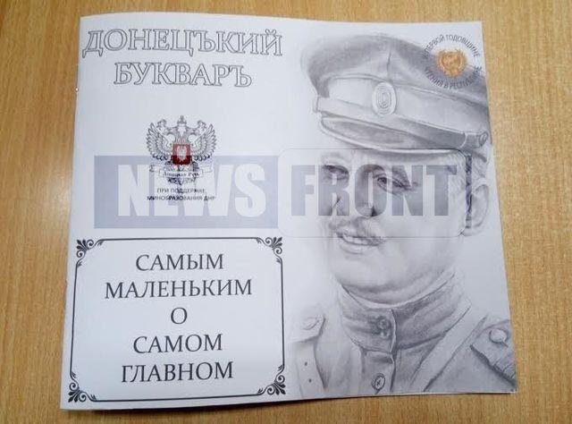 Боевики «ДНР» издали букварь для детей сМоторолой иГиркиным
