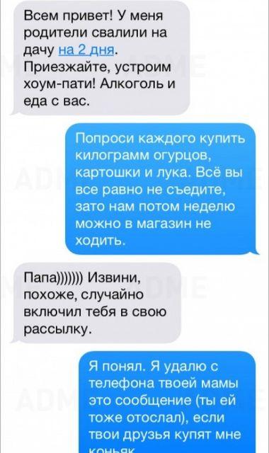 sms знакомства с номером тел