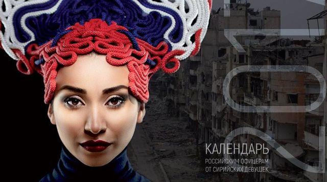 Сирийские девушки снимались для календаря вподдержку русских военных