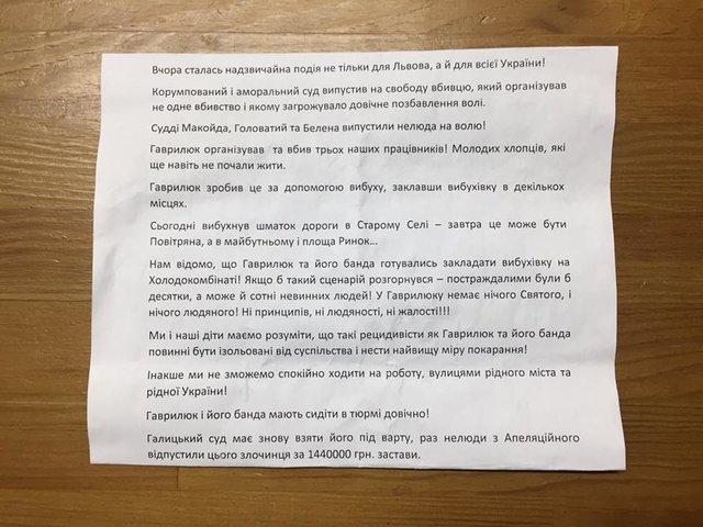 Вцентре Львова пламенеют шины: десятки людей требуют сократить судей