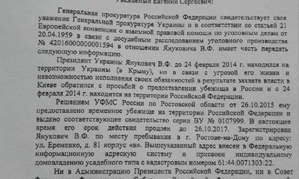 Генпрокуратура Украины отказалась отдопроса Януковича в РФ