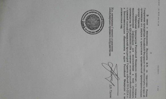 Генпрокуратура РФготова организовать допрос Януковича вприсутствии украинских следователей