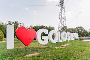 Голосеевский район: парки, достопримечательности и дорогое жилье