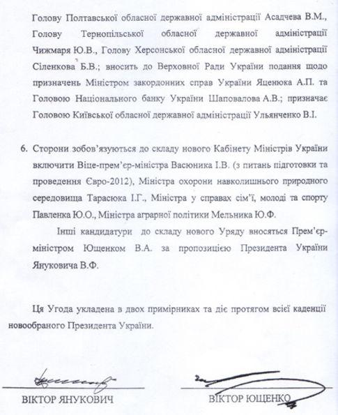 Госсодержание Кучмы и других экс-президентов равно обмундированию нескольких батальонов, - Розенко - Цензор.НЕТ 7738