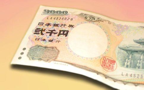 Валютный курс японии