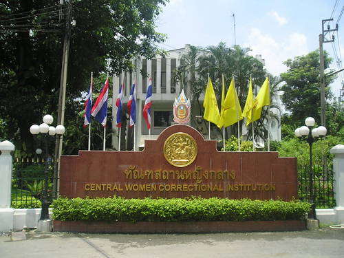 У парадного подъезда. Вход в Центральную женскую тюрьму Бангкока