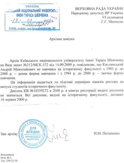 У сутенера и замглавы СБУ Кислинского еще и диплом поддельный  Также Геннадий Москаль направил депутатское обращение относительно использования подделанного диплома Кислинским во время пребывания на государственной
