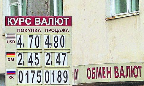 Курс доллара в 1999 году