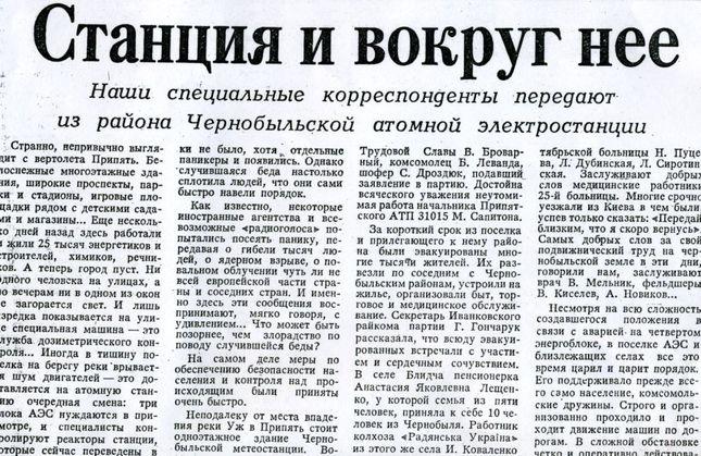 """И лишь 6 мая в """"Правде"""" вышел"""