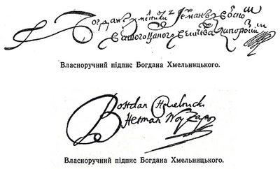 Подпись Хмельницкого до (фото снизу) и после Переяславской Рады (фото сверху).
