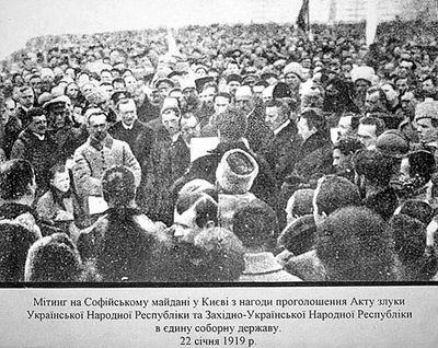 Злука в Киеве. Спиной к зрителям стоит в папахе Симон Петлюра.