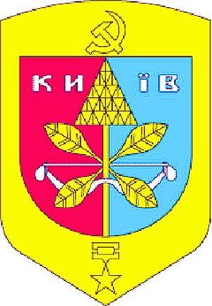 киев герб