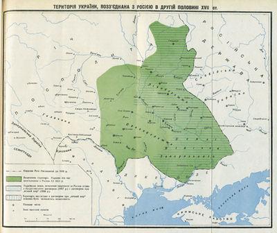 Украина в XVII веке. Столько Украины вошло в состав России в 1654 году.