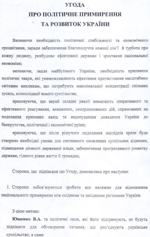 Госсодержание Кучмы и других экс-президентов равно обмундированию нескольких батальонов, - Розенко - Цензор.НЕТ 7936