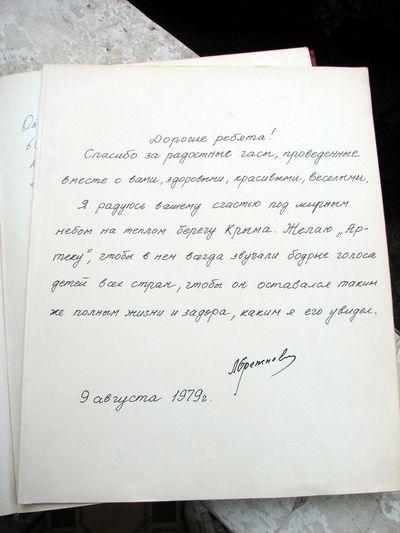 """Фото из архива МДЦ """"Артек"""""""