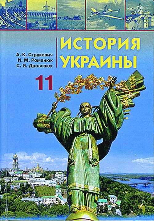 Ответы по учебнику истории украины 7 класс авторов смолия и степанкова